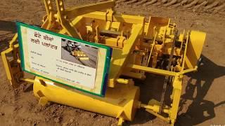 PAU लुधियाना  की खेती मशीनरी जो कि सिर्फ मेले पर ही दिखाते हैं किसान मेला sep 2018