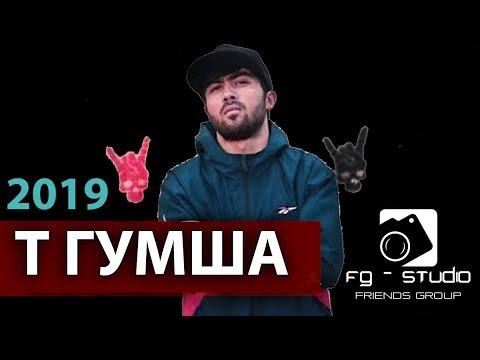 РЕПИ НАВ STYOPA - Т ГУМША 2019