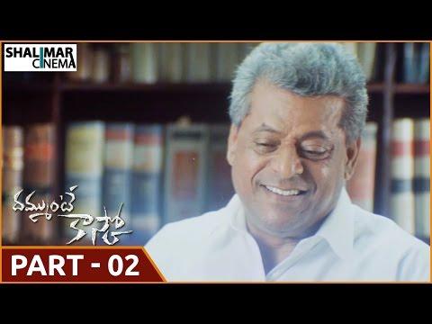 Dammunte KaskoTeluguMovie Part 02/14|| Vijay, Priyanka Chopra || Shalimar Cinema