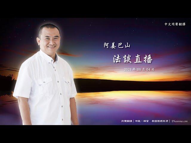 六道輪迴的資糧——阿姜巴山︱2021年8月4日(泰語開示+中文同聲翻譯)