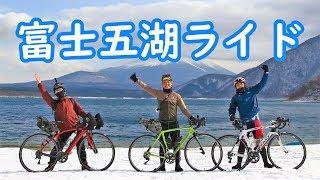 ロードバイクで富士五湖をまわろう!【男3人ワイワイ旅】