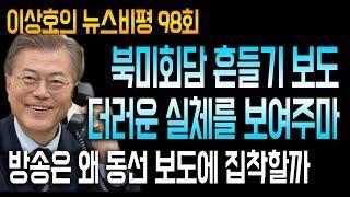 북미회담 흔들기 보도 더러운 실체를 보여주마 / 방송은 왜 동선 보도에 집착할까 / 2/21(목) 이상호의 뉴스비평 98회