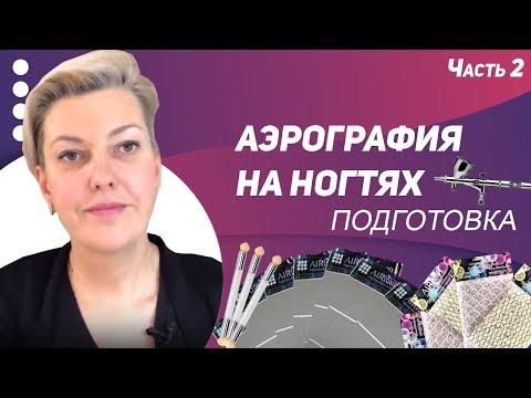 Аэрография обучение видео на ногтях