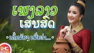 ລວມເພງລາວມ່ວນໆ 2019, ເພງລາວເສບສົດ 2018, เพลงลาวเสบสด 2018, ເສບສົດ ລຳວົງລາວ, เสบสด 2018 - Laos Music