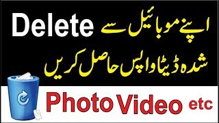 How To Recover Deleted Photos, Videos, And Files From Mobile in Urdu/Hindi