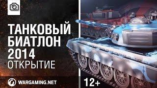 Танковый биатлон 2014. Открытие [World of Tanks]