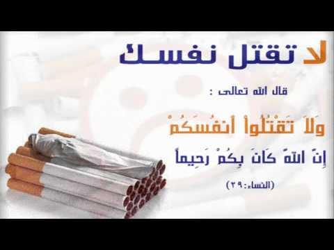 اضرار التدخين فيديو قصير