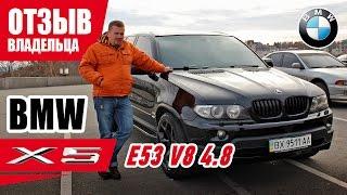 #Самый честный отзыв владельца. BMW X5 E53 V8 4.8. 2004г