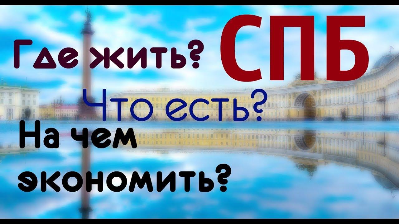 СОВЕТЫ ТУРИСТУ.Санкт-Петербург