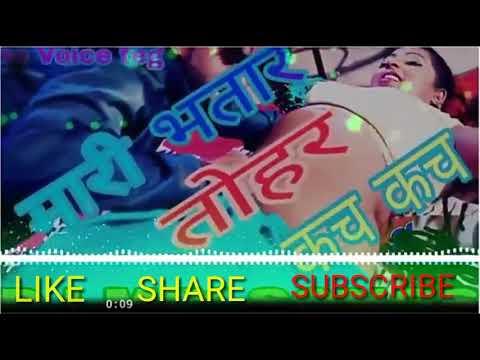 Mari Bhatar Tora Kach Kach Kach || Dj Rajkamal Basti || DJ MUKESH PASWAN HITECH GONDA