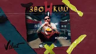 Звонкий – Outro (Альбом «Мир Моих Иллюзий») cмотреть видео онлайн бесплатно в высоком качестве - HDVIDEO