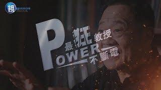 鏡週刊 職場人語》最狂教授Power不斷電 李錫錕