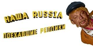 Наша Russia Поехавшие реплики RYTP