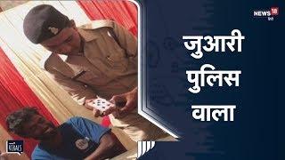 पुलिस आरक्षक का वर्दी में जुआ खेलते वीडियो वायरल, SSP ने किया सस्पेंड