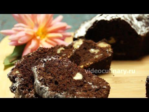 Шоколадный кекс - Рецепт Бабушки Эммы