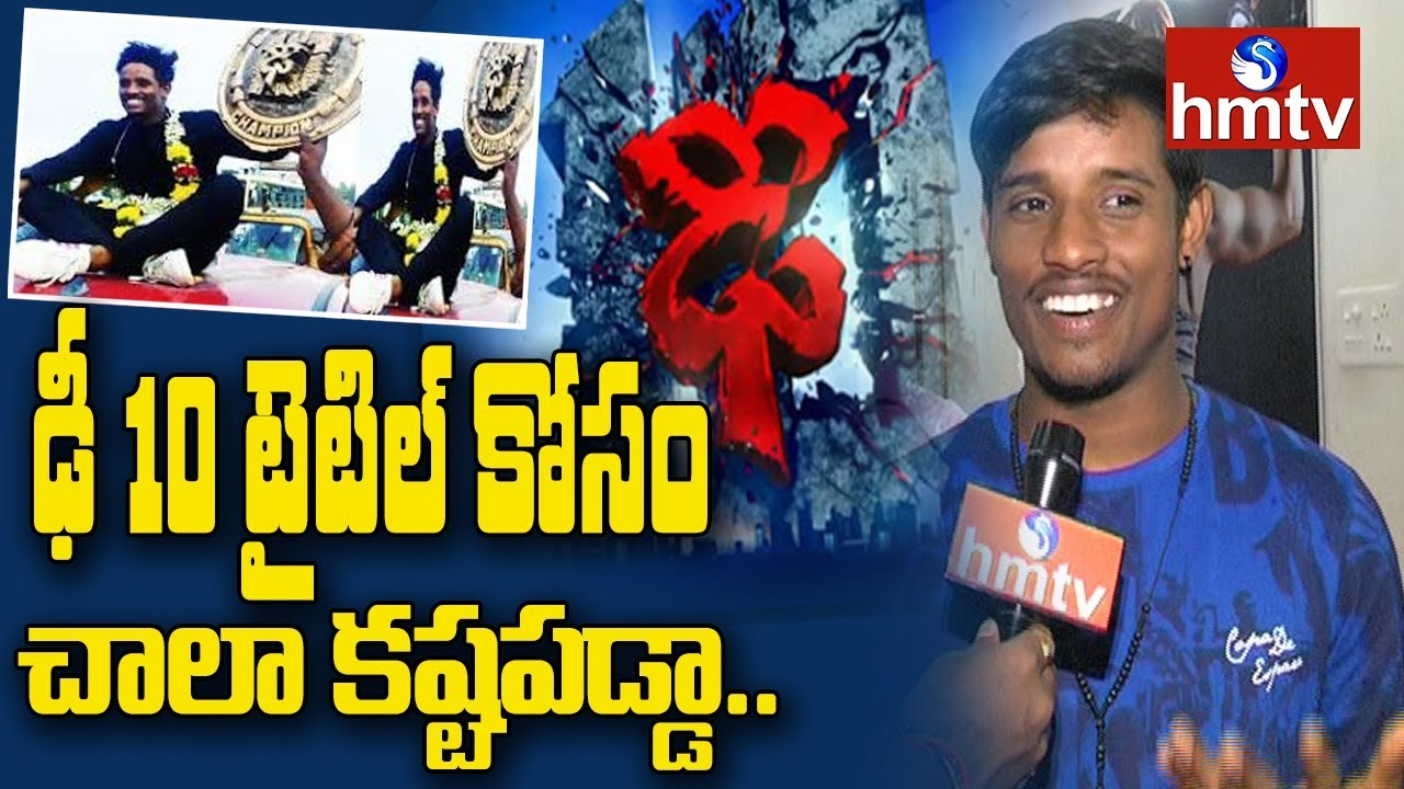 Dhee 10 Winner Raju Exclusive Interview | Dhee 10 Grand Finale | hmtv