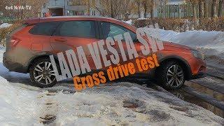Тест-драйв LADA Vesta SW Cross Drive Test