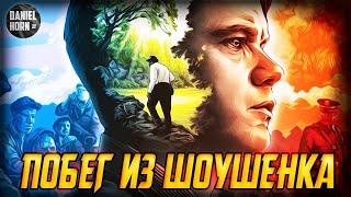 Побег из Шоушенка (Стивен Кинг) История-Обзор фильма и книги