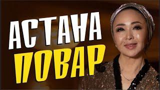 Айнұр Тұрсынбаева және Индира Жакупова. Астана повар. Тікелей эфир