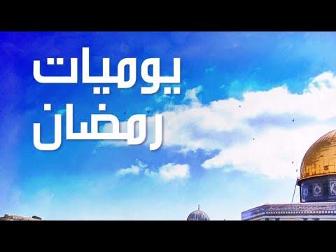 يوميات رمضان من القدس مع خطيب المسجد الأقصى عكرمة صبري  - نشر قبل 3 ساعة