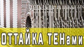 Оттайка испарителя холодильной камеры ТЕНами | Про оттайку горячим газом