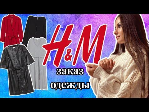 ПОКУПКИ ОДЕЖДЫ H&M