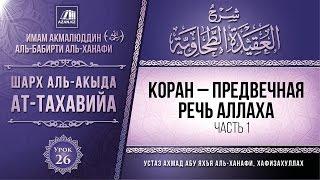 Комментарий к «Акыда ат-Тахавийя». Урок 26. Коран - Предвечная Речь Аллаха, часть 1   www.azan.kz