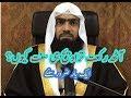 Taraaweeh according to Q'uran and Sunnah آٹھ رکعت تراویح قرآن وسنت کی روشنی میں