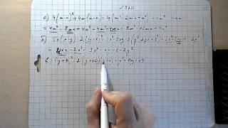 №920 алгебра 7 класс Макарычев