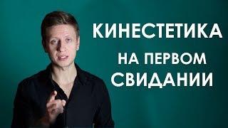 Кинестетика на Первом Свидании. Давид Багдасарян