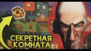 Попал в Секретную Комнату Злого Соседа! Супер Баг на Полёт! - Angry Neighbor Роман Флоки