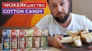 CHEESE CAKE / COTTON CANDY / Жидкость со вкусом ЧИЗКЕЙКА / Riga Nepokuru