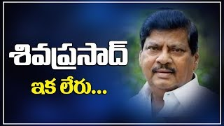శివప్రసాద్ ఇక లేరు || Siva Prasad Passed Away In Chennai | TDP EX MP Siva Prasad