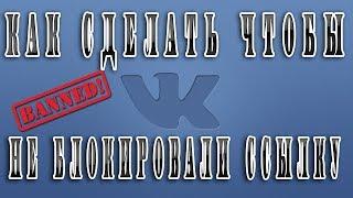 Как сделать чтобы ВКонтакте не блокировали ссылку