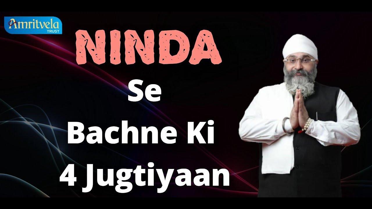Ninda Se Bachne Ki 4 Jugtiyaan   Bhai Gurpreet Singh Ji Rinku Veer Ji   Bombay Wale