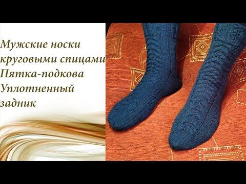 Мужские носки. Пятка-подковка. Уплотненный задник