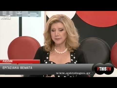 ANT1 WEB TV   FTHIS TV   Αστρολογία    07 02 2013