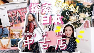 [超强中古攻略VLOG!!! ] 🇯🇵踏遍东京最知名的五家人气中古店+ 末尾Chanel包包开箱✨EXPLORING VINTAGE CHANEL STORES IN JAPAN!