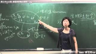 《國立中山大學開放式課程》生物統計學(李玉玲老師)