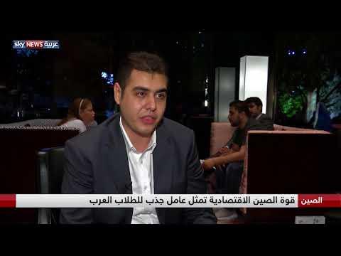 قوة الصين الاقتصادية تمثل عامل جذب للطلاب العرب  - 19:22-2018 / 7 / 20