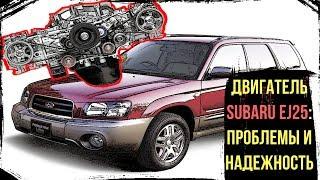 Двигатель Subaru EJ25 - Основные Проблемы и Плановое ТО