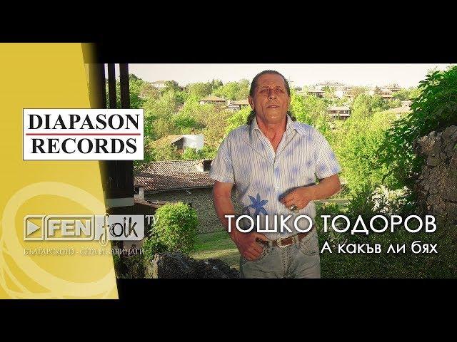 ТОШКО ТОДОРОВ - А какъв ли бях /  TOSHKO TODOROV - A kakav li byah