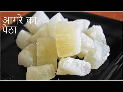 Download आगरे का पेठा   Agre Ka Petha Recipe   Melon Candy   Easy And Perfect Petha recipeFood Connection