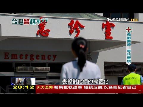 台灣醫路不平【特別報導】