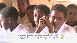 عودة المدارس تجدد الخوف لتغيير المناهج بالعالم العربي