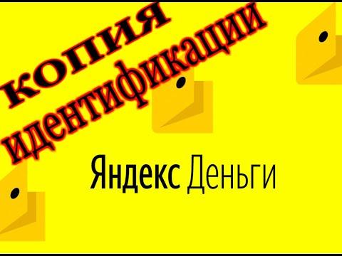 Копия идентификации Яндекс кошелька