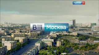 """""""Вести-Москва"""". Заставка. День (2014-2015)"""