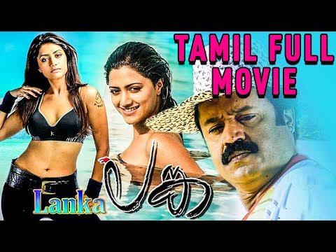Lanka - Tamil Full Movie | Suresh Gopi | Mamta Mohandas