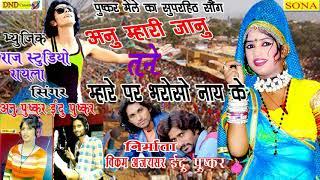 Rajasthani Dj Song 2017 ! अन्नू म्हारी जान म्हारे पर भरोसो नाय के ! New DJ Marwari Song