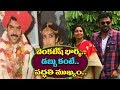 Unknown Facts About Venkatesh Daggubati Wife Neeraja | Daggubati Ramanaidu Family Secrets